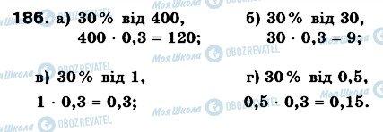 ГДЗ Математика 6 класс страница 186