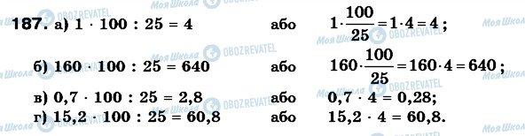 ГДЗ Математика 6 клас сторінка 187