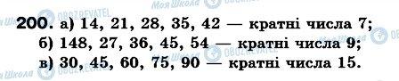 ГДЗ Математика 6 класс страница 200