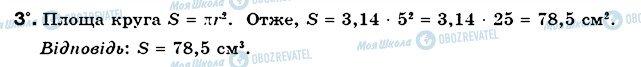 ГДЗ Математика 6 класс страница 3