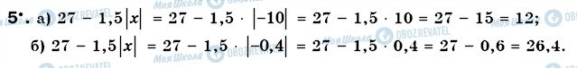 ГДЗ Математика 6 класс страница 5