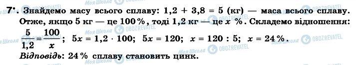 ГДЗ Математика 6 класс страница 7
