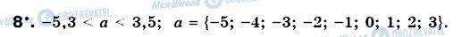 ГДЗ Математика 6 класс страница 8