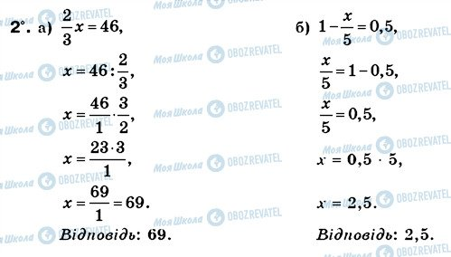 ГДЗ Математика 6 класс страница 2