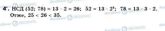 ГДЗ Математика 6 класс страница 4