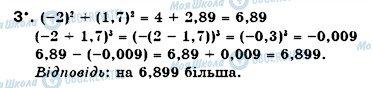 ГДЗ Математика 6 клас сторінка 3