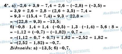 ГДЗ Математика 6 клас сторінка 4