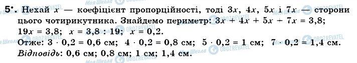 ГДЗ Математика 6 клас сторінка 5