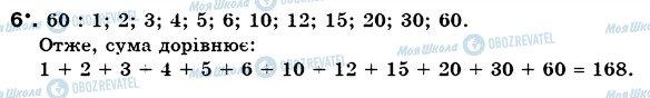 ГДЗ Математика 6 класс страница 6
