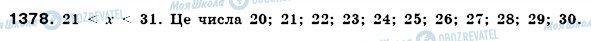 ГДЗ Математика 6 класс страница 1378