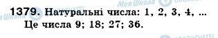 ГДЗ Математика 6 класс страница 1379