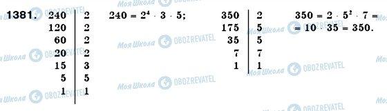 ГДЗ Математика 6 класс страница 1381