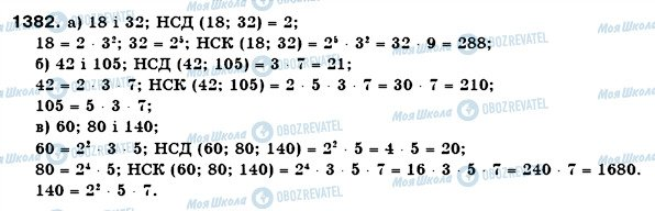 ГДЗ Математика 6 клас сторінка 1382