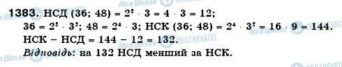 ГДЗ Математика 6 класс страница 1383