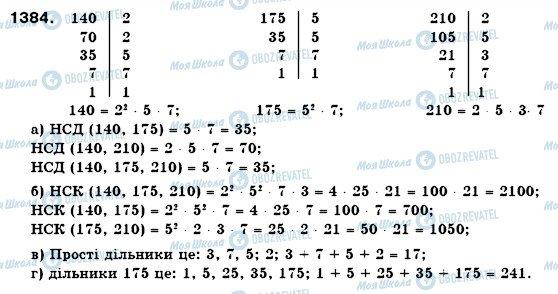ГДЗ Математика 6 класс страница 1384