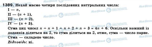 ГДЗ Математика 6 класс страница 1389