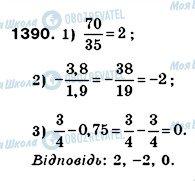 ГДЗ Математика 6 класс страница 1390