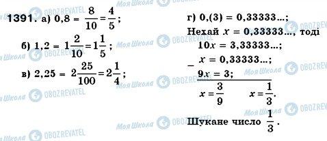 ГДЗ Математика 6 класс страница 1391