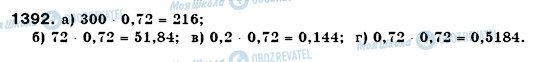 ГДЗ Математика 6 класс страница 1392