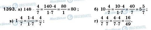 ГДЗ Математика 6 класс страница 1393