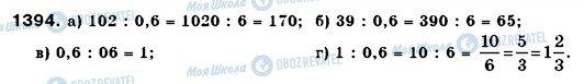 ГДЗ Математика 6 класс страница 1394