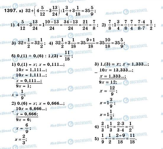 ГДЗ Математика 6 класс страница 1397