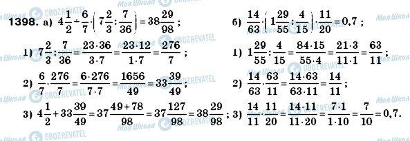 ГДЗ Математика 6 класс страница 1398