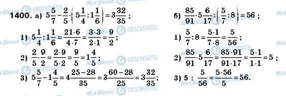 ГДЗ Математика 6 класс страница 1400