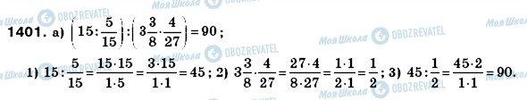 ГДЗ Математика 6 класс страница 1401