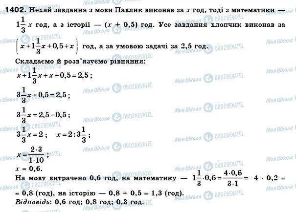 ГДЗ Математика 6 класс страница 1402