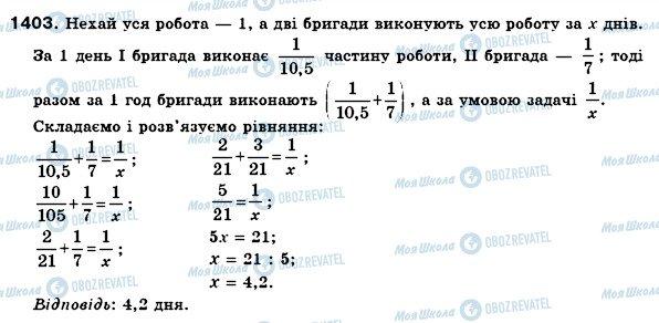 ГДЗ Математика 6 класс страница 1403
