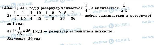 ГДЗ Математика 6 класс страница 1404