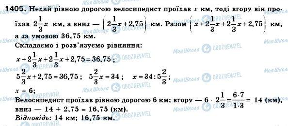 ГДЗ Математика 6 класс страница 1405