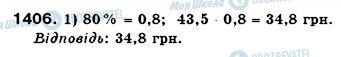 ГДЗ Математика 6 класс страница 1406