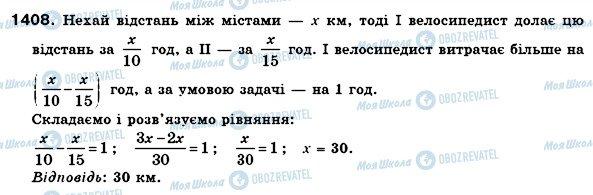 ГДЗ Математика 6 класс страница 1408