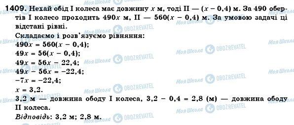 ГДЗ Математика 6 класс страница 1409