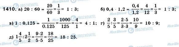 ГДЗ Математика 6 класс страница 1410