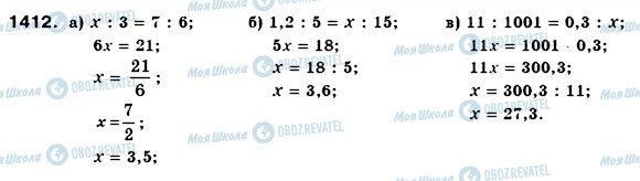 ГДЗ Математика 6 класс страница 1412