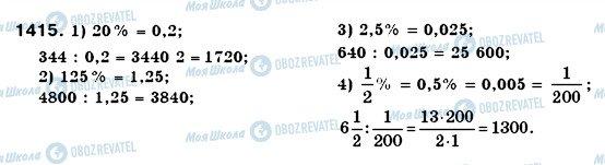 ГДЗ Математика 6 класс страница 1415