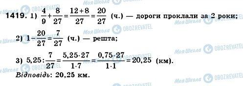 ГДЗ Математика 6 класс страница 1419