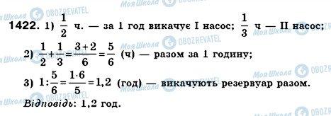 ГДЗ Математика 6 класс страница 1422