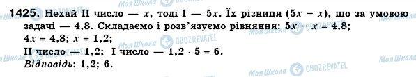 ГДЗ Математика 6 класс страница 1425