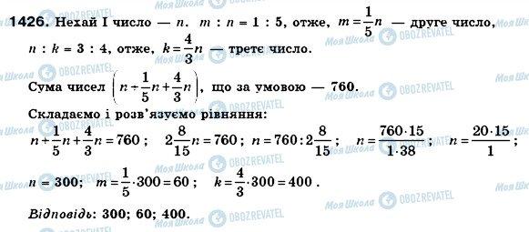 ГДЗ Математика 6 класс страница 1426
