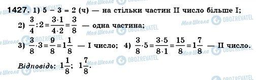 ГДЗ Математика 6 класс страница 1427