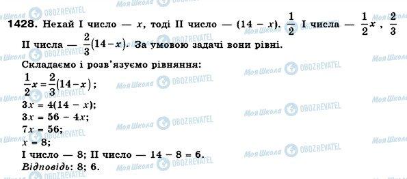 ГДЗ Математика 6 класс страница 1428