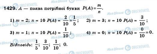 ГДЗ Математика 6 класс страница 1429