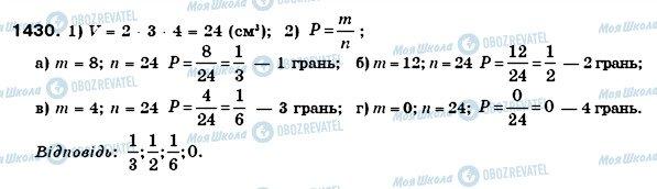 ГДЗ Математика 6 класс страница 1430