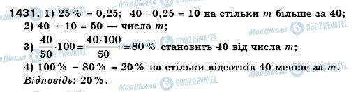 ГДЗ Математика 6 класс страница 1431