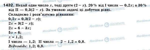 ГДЗ Математика 6 класс страница 1432