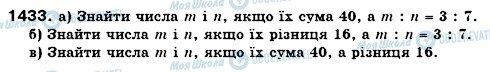 ГДЗ Математика 6 класс страница 1433